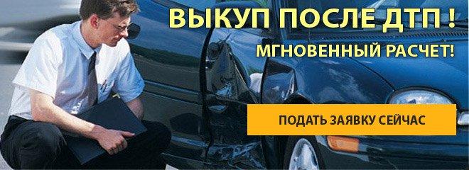 Выкуп авто после ДТП!